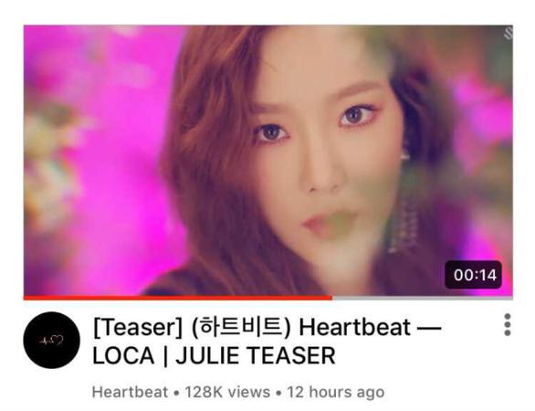 [HEARTBEAT] 'LOCA' M/V TEASER   JULIE