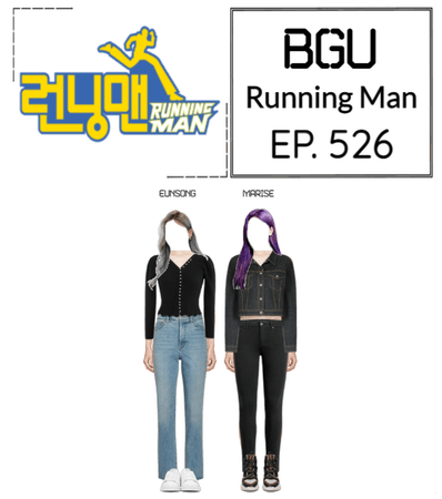BGU Running Man