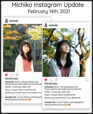 세레스티알 (Celestial)   Michiko Instagram Update