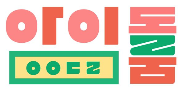 IDOL ROOM / Variety Show