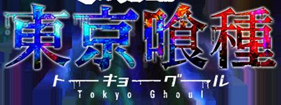 tokyo ghoul logo