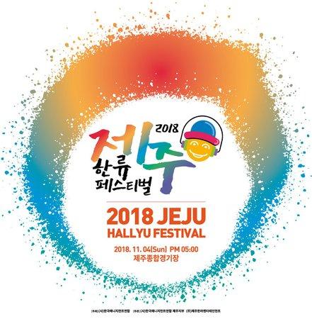 2018 Jeju Hallyu Festival