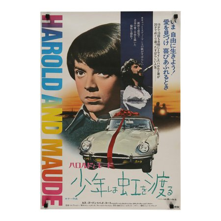 "Vintage 1972 Japanese ""Harold & Maude"" Film Poster | Chairish"
