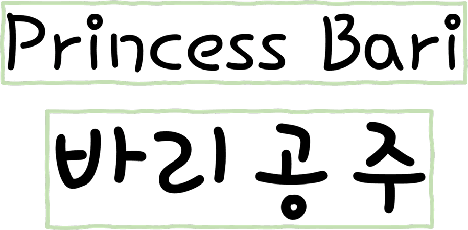 Princess Bari Logos English and Korean