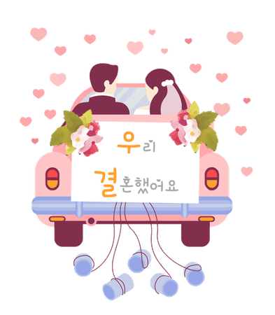 We Got Married Reboot Logo - Korean