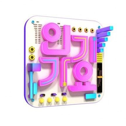 Inkigayo logo
