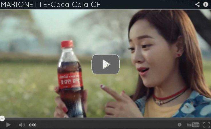 Coca Cola CF