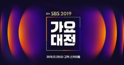 SBS Gayo Daejeon 2019 Logo