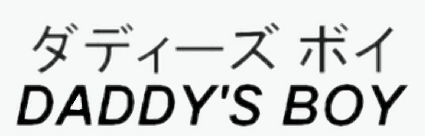 #remixit #aesthetic #tumblr #daddysboy #boy #daddy, HD Png Download , Transparent Png Image - PNGitem