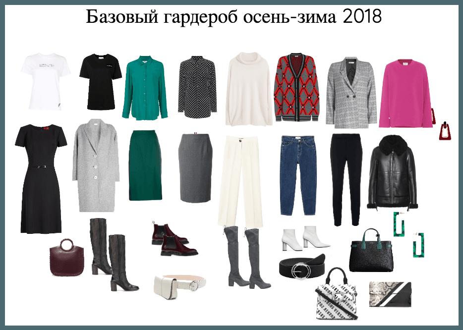 base wardrobe FW2018